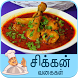 chicken recipe tamil by tamilan samayal