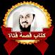 كتاب قصة فتاة للشيخ العريفي by الموسوعة الإسلامية