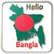 Hello Bangla Dialer