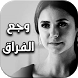 وجع الفراق - صور حزينة 2018 by Hyper apps
