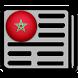 Akhbar Maroc, Presse marocaine by NewsPapers , Radio FM