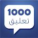 زيادة التعليقات 2016 Simulator by appzo