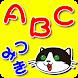 【知育】ABCつみき【アルファベット】無料 by ZOUSAN