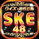 クイズ&相性診断 for SKE48~マニアなファン検定~ by zestapp