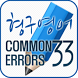 Common Errors 33 in Writing by 서형구