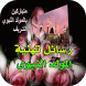 رسائل المولد النبوى by wessa