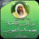 قرآن كريم بدون نت محمد أيوب by قرآن كاملا بدون انترنت