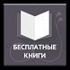 Бесплатные книги by Anyreads