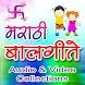 Marathi Balgeete by Worldmusic2k15