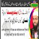 Allah To Rizq Ka Intezam Kardiya insan pechy kun by Full Metal Games Studio