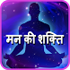 Mind power in Hindi by My Creation