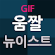움짤 for 뉴이스트(NU'EST) by GoldReceipt co.