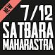 7/12 Satbara Utara Maharashtra by MWorld