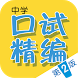 Chinese Oral Exam Guide (2E) by Marshall Cavendish Education Pte Ltd