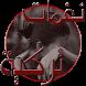 رنات تركية حزينة (نغمات جوال) by تطبيقات 2016 للعرب
