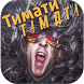 Ти́мати Мага Музыка Текст 2016 by Intan - App Studio