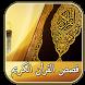 قصص القرأن الكريم بدون انترنت by learn_app