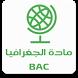 جغرافيا BAC دروس خرائط مقالات by Nadjman Dev