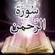 Surah Ar-Rahman Videos by Sheza Wiza
