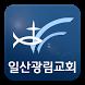 일산광림교회 by CnBridge