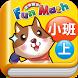 小康軒 Fun Math 歡樂數學-小班(上) Full 版 by 康軒文教事業股份有限公司