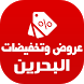عروض وتخفيضات البحرين by Eman Apps