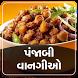 Punjabi Recipes in Gujarati by My Recipe World