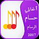 أفضل أغاني حسام الرسام 2017 by devhaloui