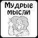 Мудрые мысли by moonwalker8520