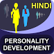 Personality Development Tips in Hindi by Sirocco Tech