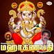 Maha Ganapathi Vol-1 by Sruthilaya Media
