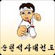 순천 석사 태권도 by 태권아이