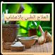 علاج طبي بالاعشاب :بدون نت2016 by وصفات رمضان - شهيوات رمضان