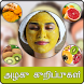 Beauty tips in Tamil by BlackEyes Apps