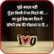 Latest Hindi Love Shayari Images by ismartapps