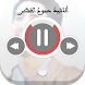 اناشيد حمود الخضر by Plintas Audio