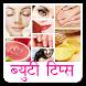 1000+ Beauty Tips in Hindi by AppSavan