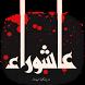 عاشوراء by كتب منوعة