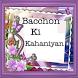 Bachon ki kahaniyan in Hindi by Love Of India