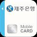 제주은행 모바일카드 by 제주은행