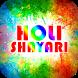 Holi Shayari by Shayai SMS Collection