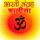 HIndi Chalisa - Aarti Sangrah by Best Apps Across World