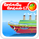 Tamil Nursery Rhymes-Video 12 by Magicbox Animation Private Limited