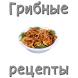 Грибные рецепты by receptiandr