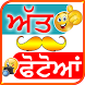 Punjabi Photos - Video Songs by Punjabi Videos And Photos