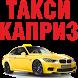 Такси Каприз Одесса by TaxiAdmin