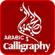 Arabic Calligraphy by pixtura