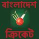 বাংলাদেশ ক্রিকেট লাইভ জোন : Cricket Zone by BanglaZone