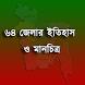 ৬৪ জেলার ইতিহাস ও মানচিত্র by BdmobilesApps