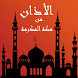 أذان الحرم المكي السعودية 2015 by BJ software Inc.